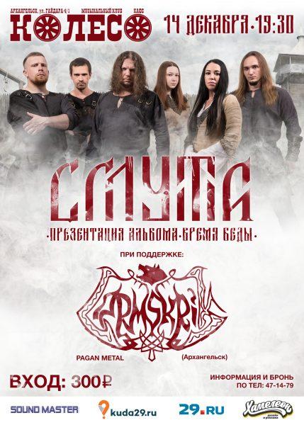 Афиша-2018-1600