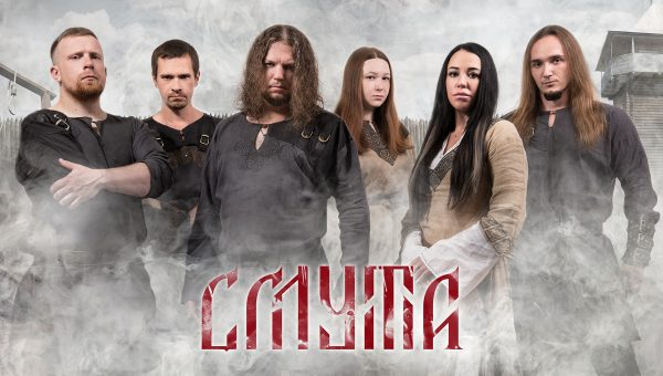 СМУТА-2018